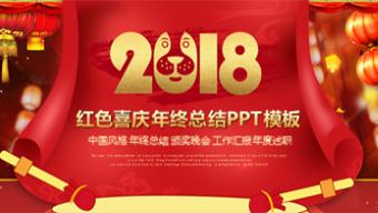 红色喜庆年会颁奖PPT模板