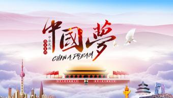 中国梦党政党员培训宣传教育课件PPT模板