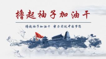 蓝色水墨风中国梦PPT模板