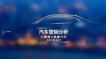 蓝色汽车营销分析PPT模板
