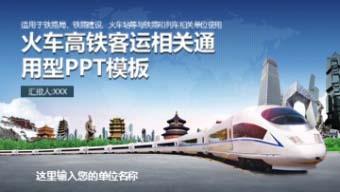 火车高铁客运相关通用型PPT模板
