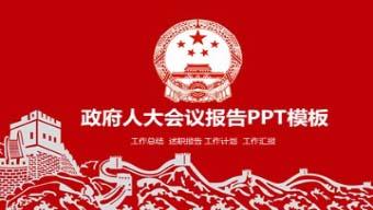 政府人大会议报告PPT模板