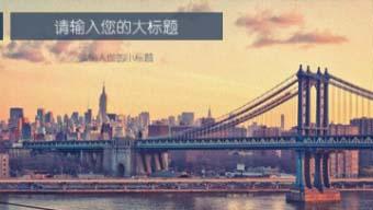 商务桥梁城市建筑商务汇报PPT模板