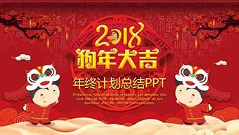 红色中国风通用年终计划总结PPT下载