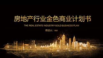 房地产行业金色商业计划书PPT模板