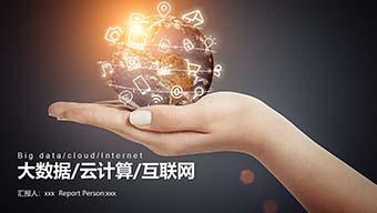 商务网络科技云服务大数据PPT模板