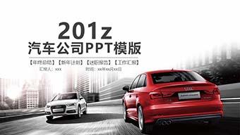 汽车公司广告宣传PPT模板