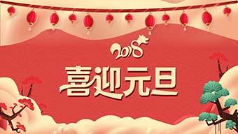 红色元旦喜庆新年通用PPT模板