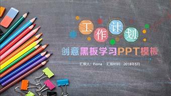 创意黑板学习PPT模板