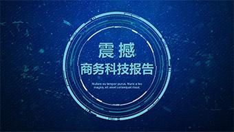 震撼商务科技报告PPT模板