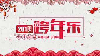 红色元旦喜庆跨年新年快乐节日通用PPT模板