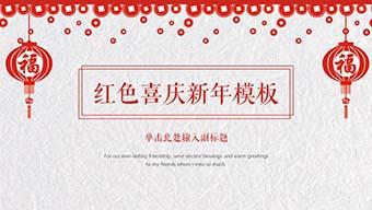 红色元旦喜庆新年快乐节日通用PPT模板