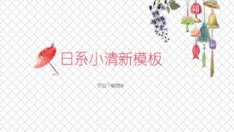 粉色日系水彩插画小清新PPT模板