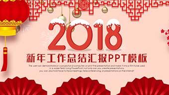 红色元旦大气新年工作计划年终总结PPT模板