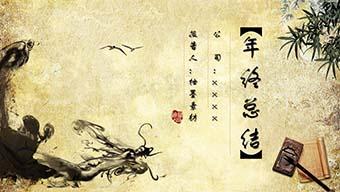 黄色复古纸张中国等PPT模板