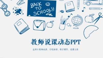 蓝灰色手绘风格教师说课动态PPT模板