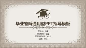 棕色复古风毕业答辩通用型PPT模板