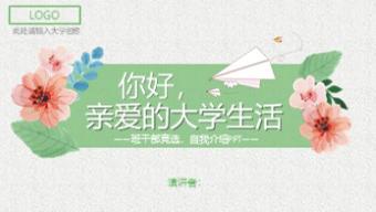 简约小清新学生竞选自我介绍ppt模板