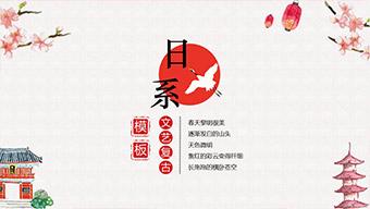 红色日系文艺复古通用PPT模板