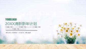 绿色小清新雏菊背景计划总结PPT模板