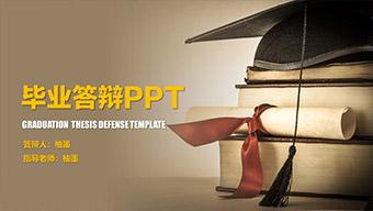 棕色创意学术型毕业答辩PPT模板