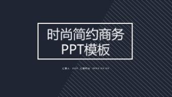 深蓝色斜纹时尚简约商务风PPT模板