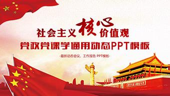 红色党政党课学通用动态PPT模板