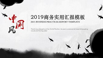 2019商务实用汇报模板中国风ppt