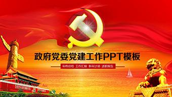 政府党委党建工作PPT模板