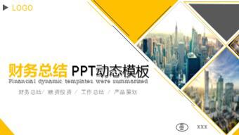 财务总结 PPT动态模板