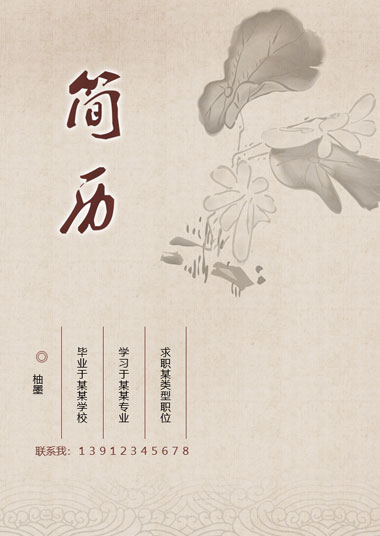 古典莲花诗意简历模板