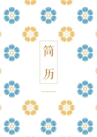 可爱黄蓝小花高端专业简历模板