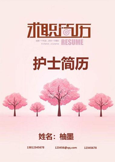 粉色樱花树护理专业简历模板