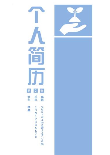 淡蓝医学检验专业简历模板