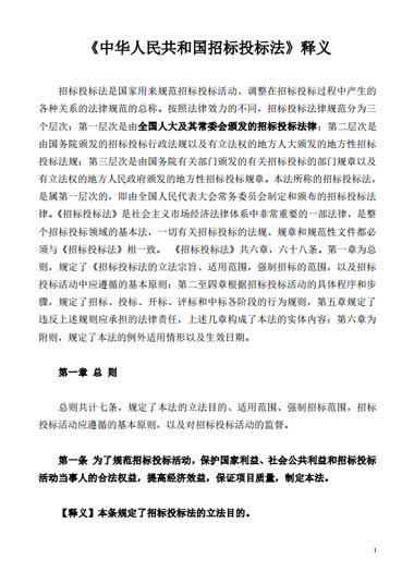 《中华人民共和国招标投标法》释义模板