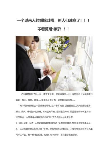 结婚省钱大法一个过来人的婚嫁吐槽模板