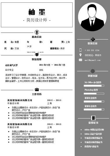 黑白复古通用求职简历模板