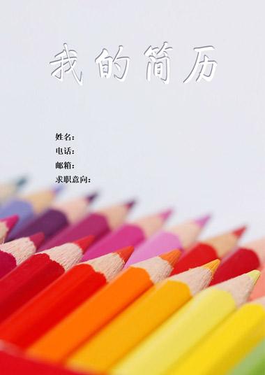 彩色铅笔实用封面简历模板