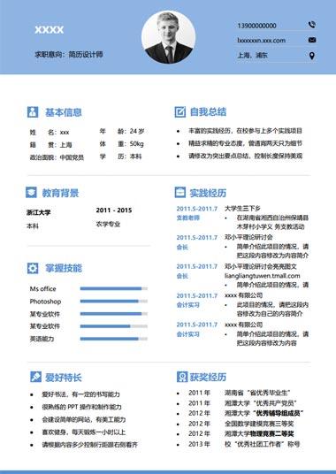 蓝紫色设计师简历模板