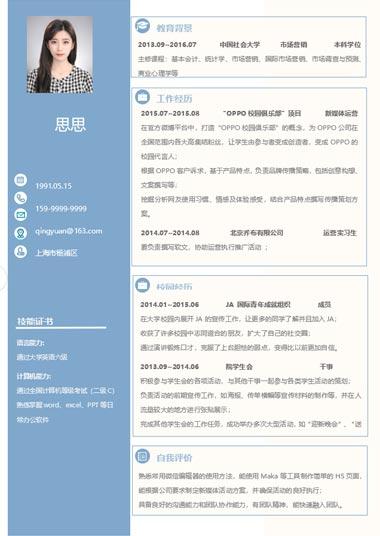 浅蓝清新新媒体运营简历模板
