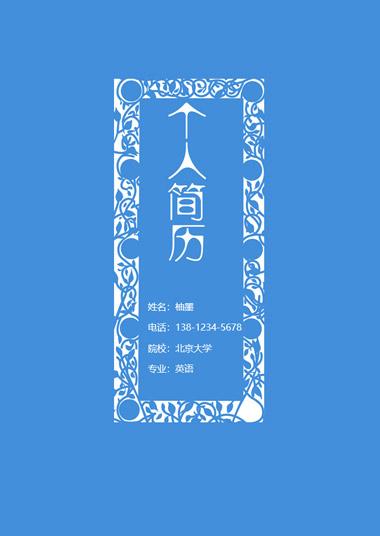 蓝色古典优雅花纹销售经理简历模板