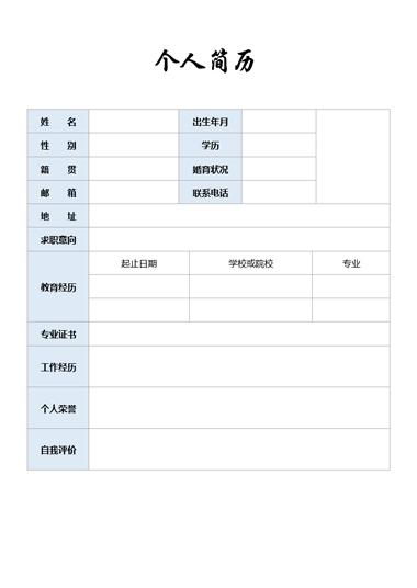 清新浅蓝基础通用简历模板