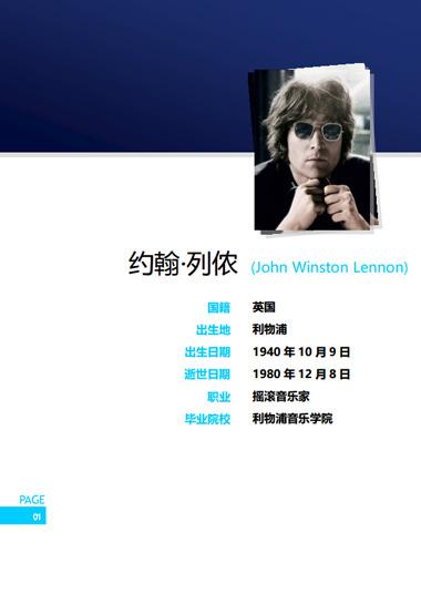 约翰列侬简历模板