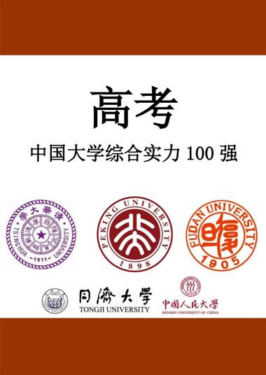 中国大学综合实力100强模板
