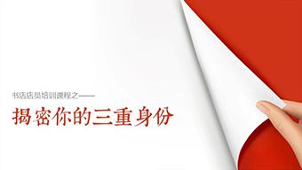 企业培训模板 (21)