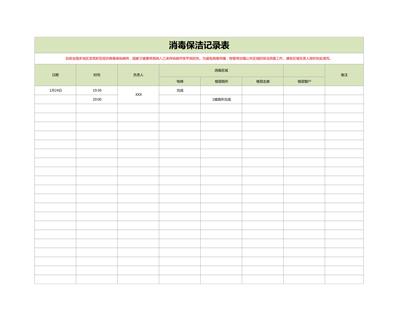 消毒保洁记录表