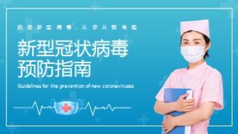 新型冠状病毒预防指南