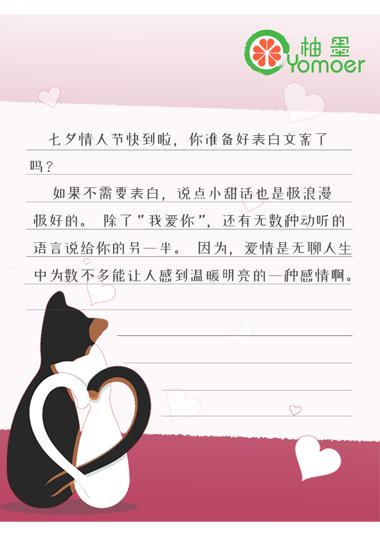 七夕情人节卡通信纸