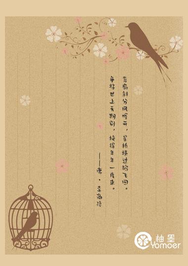 七夕情人节古风信纸