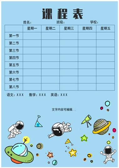 蓝色卡通漫画课程表